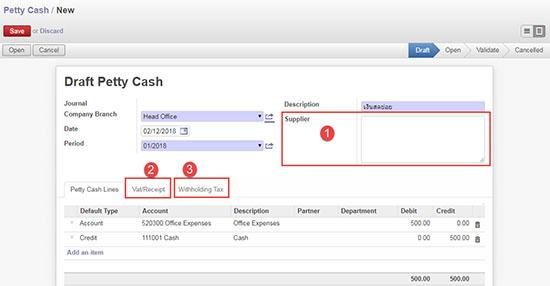 ระบบ Petty Cash (เพ็ตตี้ แคช) ใน ERP (อีอาร์พี)